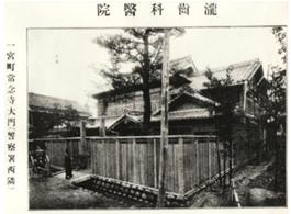 滝歯科医院の歴史