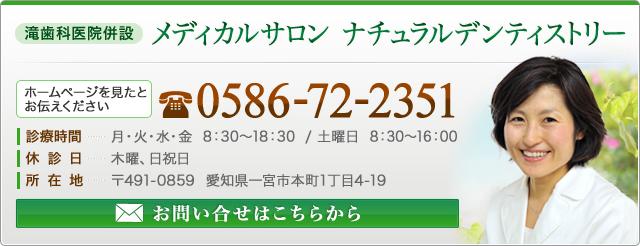 問い合わせ:0586-72-2351